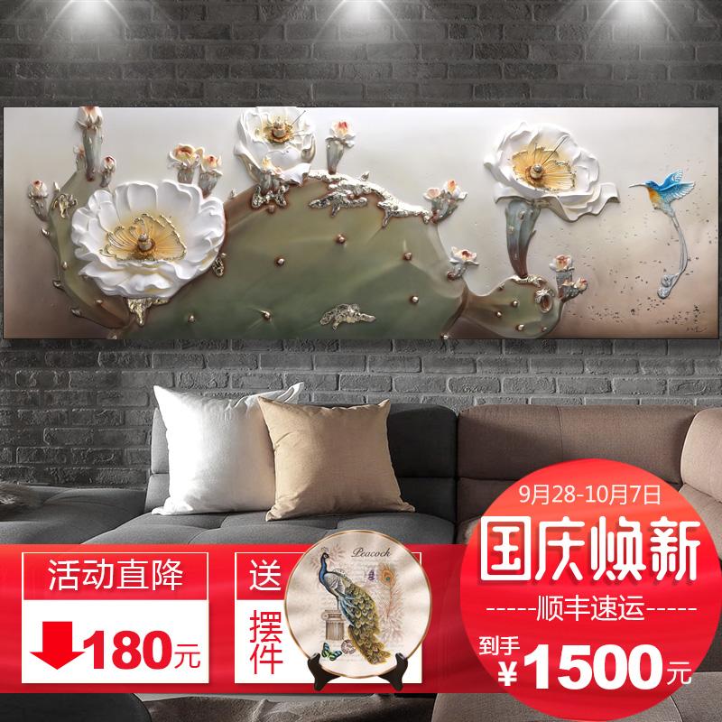 客厅沙发背景墙画现代装饰画卧室床头挂画3D立体浮雕画餐厅墙壁画