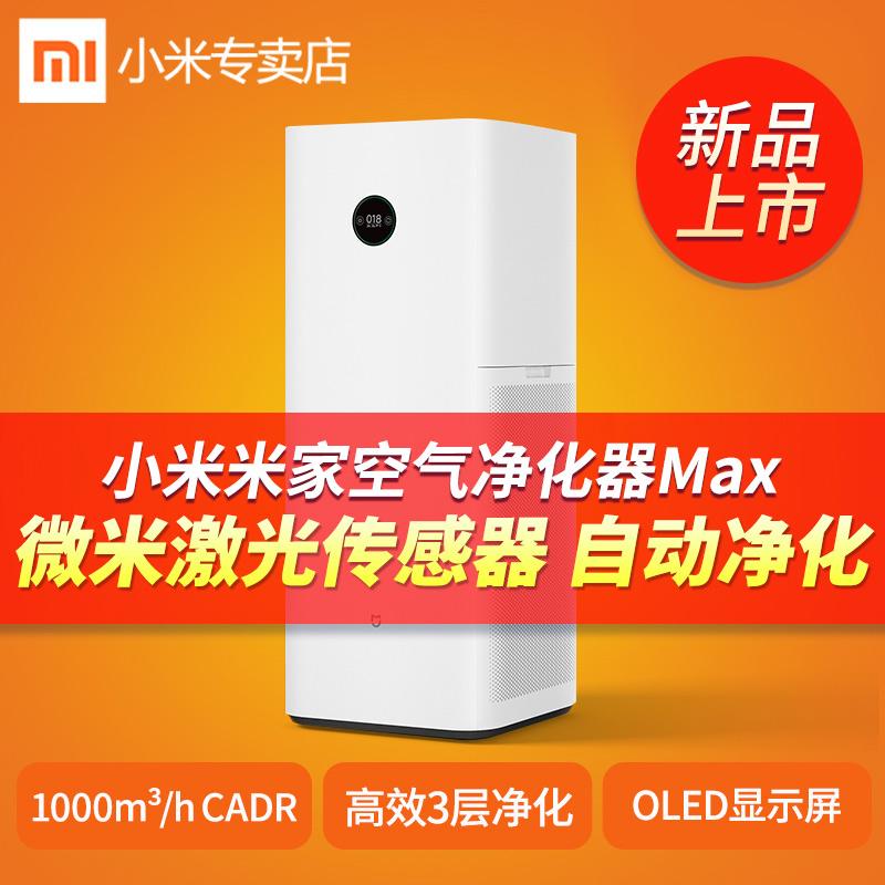 小米空气净化器MAX米家室内办公家用卧室智能氧吧除甲醛雾霾粉尘