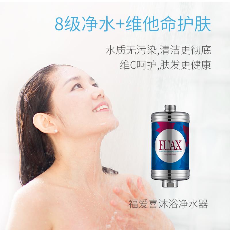 FUAX福爱喜沐浴净水器洗澡水净化除氯过滤器厨房自来水龙头净水