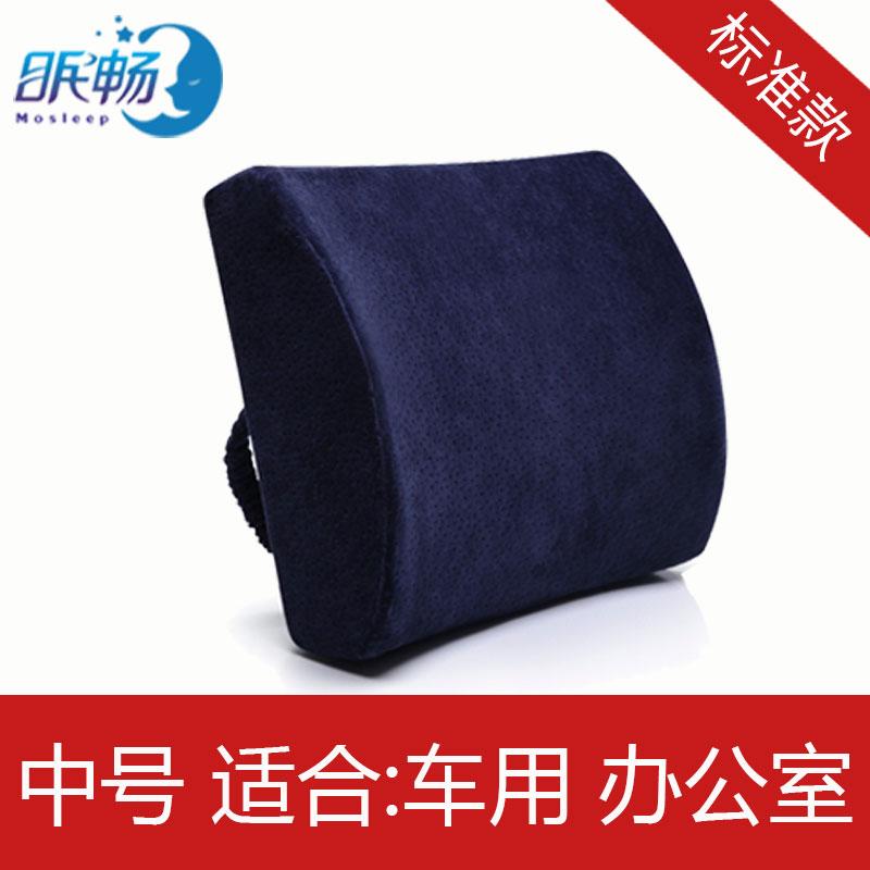 眠畅腰枕车用腰靠办公椅子护腰靠垫记忆棉腰垫座椅按摩可拆洗中号