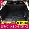 14-18款宝马X5后备箱垫 新X1 X3 X4 X6 3系5系专用全包围尾箱垫