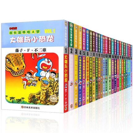 [亿尔博图书专营店漫画书籍]珍藏版超长篇哆啦A梦全套24册漫画全月销量20件仅售178元
