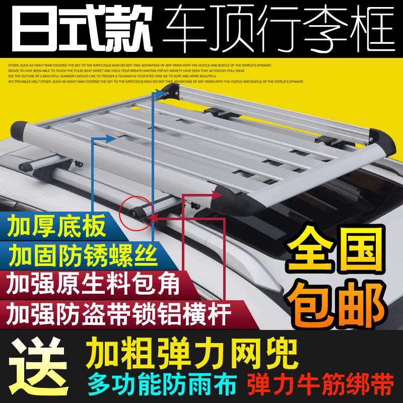 五菱宏光S宝骏730欧尚欧诺S7专用汽车行李架车顶货架筐行李框通用