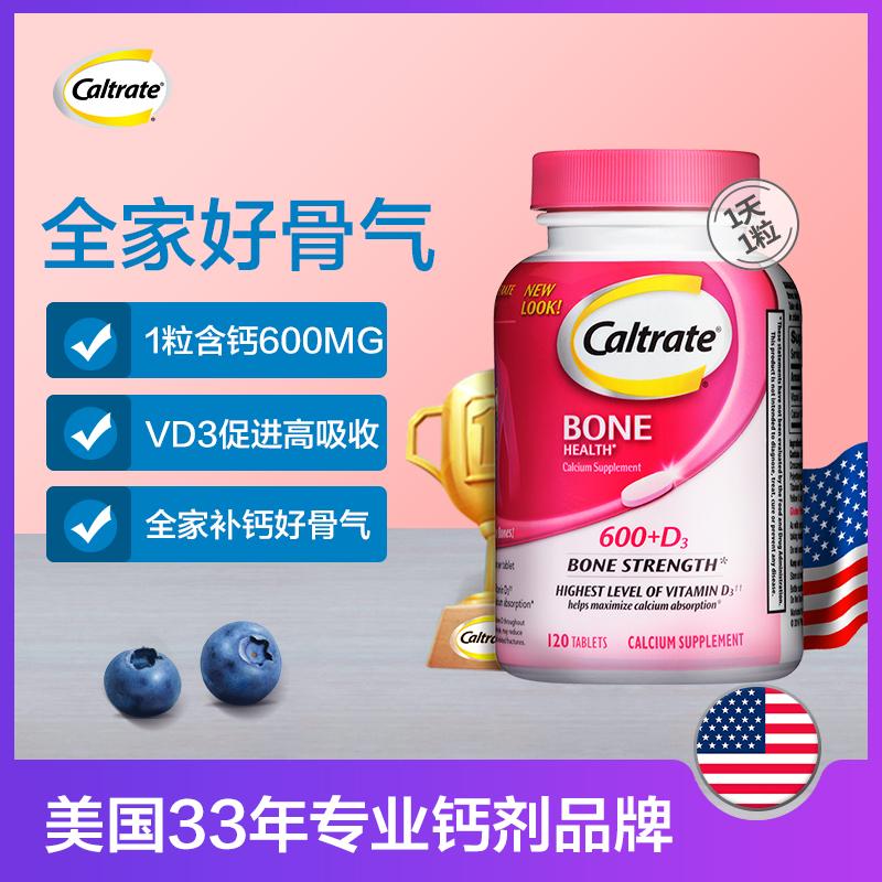 Caltrate 钙尔奇 钙+维生素D3复合片120片*2件