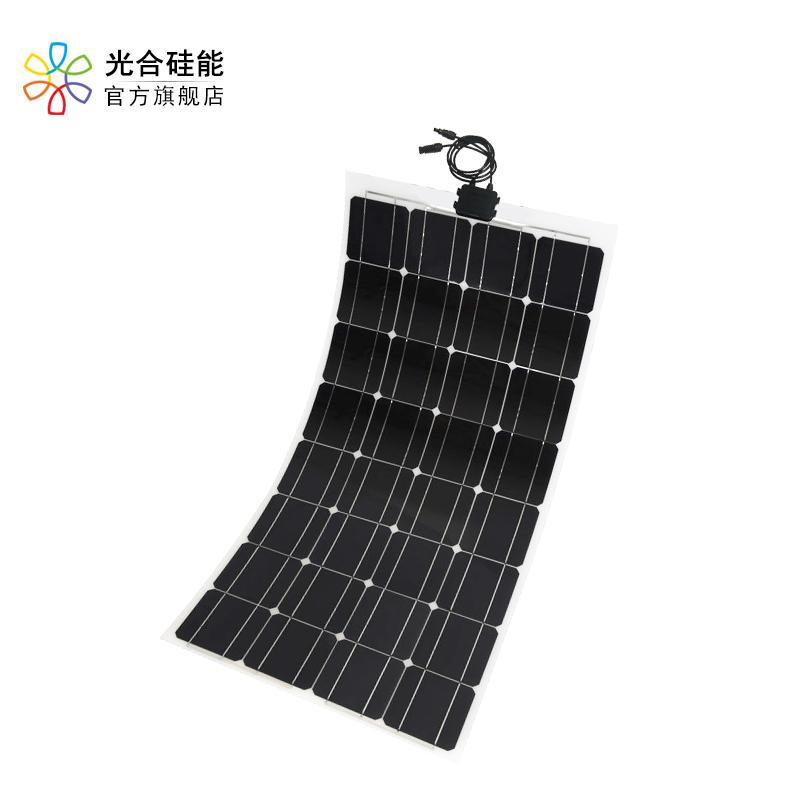 光合硅能柔性太阳能电池板200w家用光伏发电系统房车摩托折叠充电