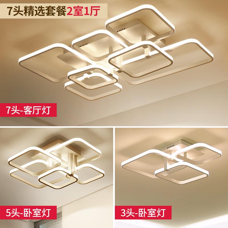 现代简约创意家用灯具套装长方形客厅圆形卧室个性餐厅吸顶灯组合