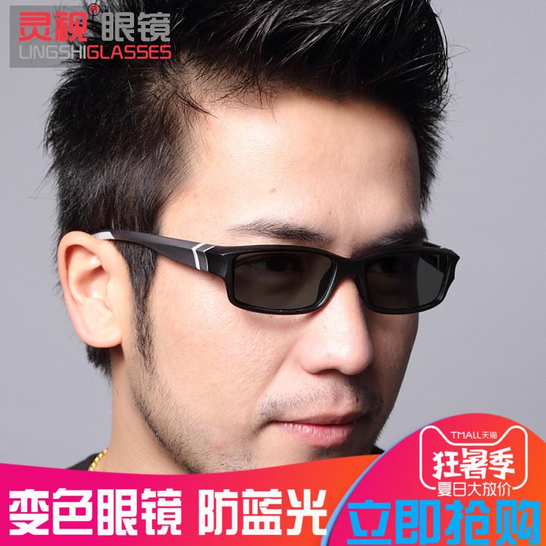 变色眼镜运动款防蓝光近视眼镜框全框超轻眼镜架配镜防辐射成品男