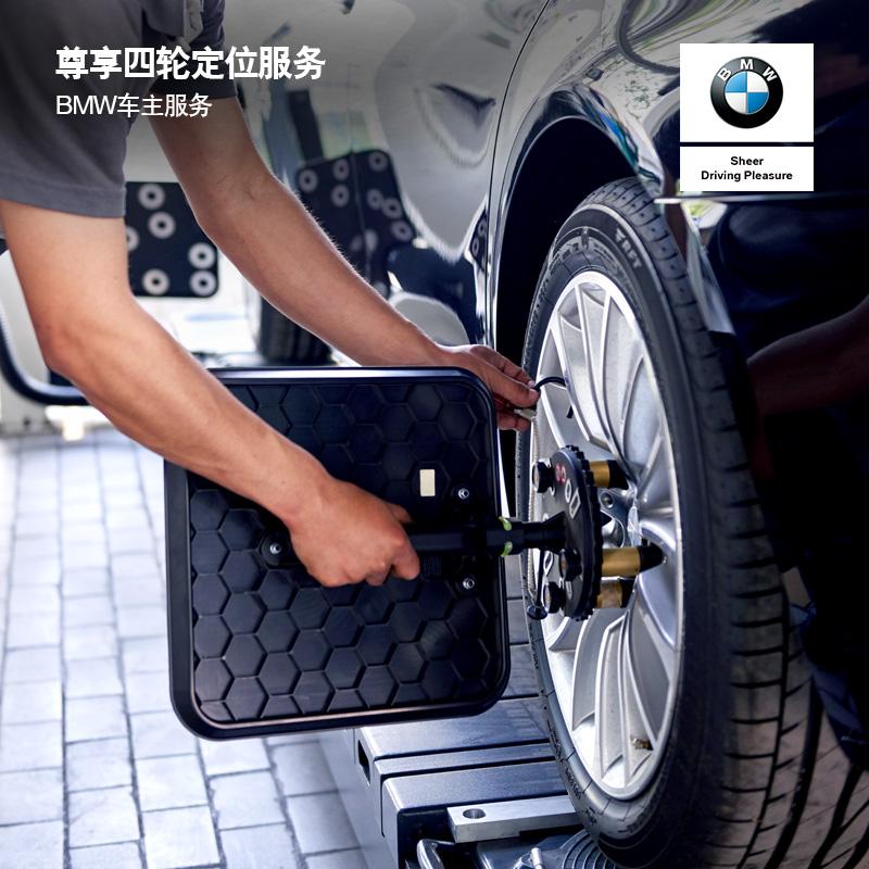 宝马-BMW官方旗舰店 BMW尊享四轮定位服务