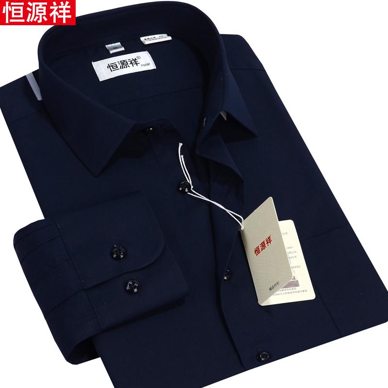 恒源祥衬衫男士长袖春夏季中年爸爸商务正装藏蓝纯色休闲薄款衬衣