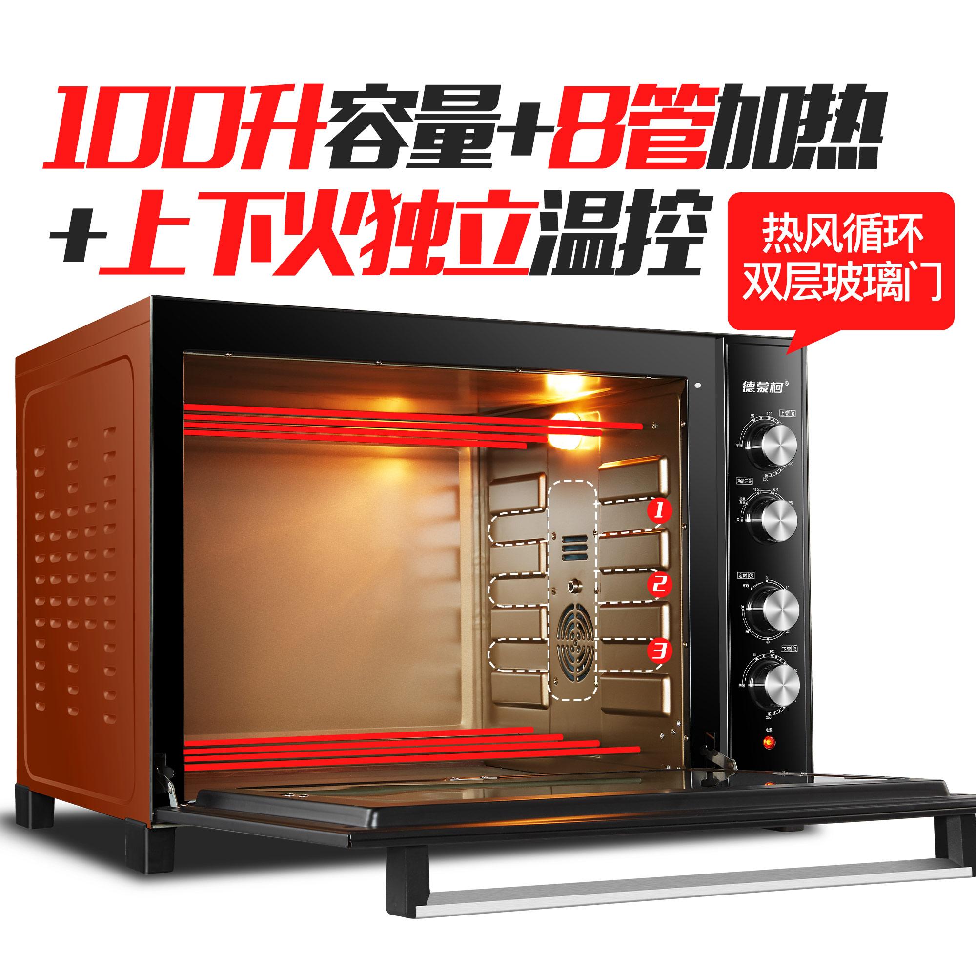 德蒙柯 TN-100K商用烤箱大型100升烤箱家用烘焙多功能全自动风炉