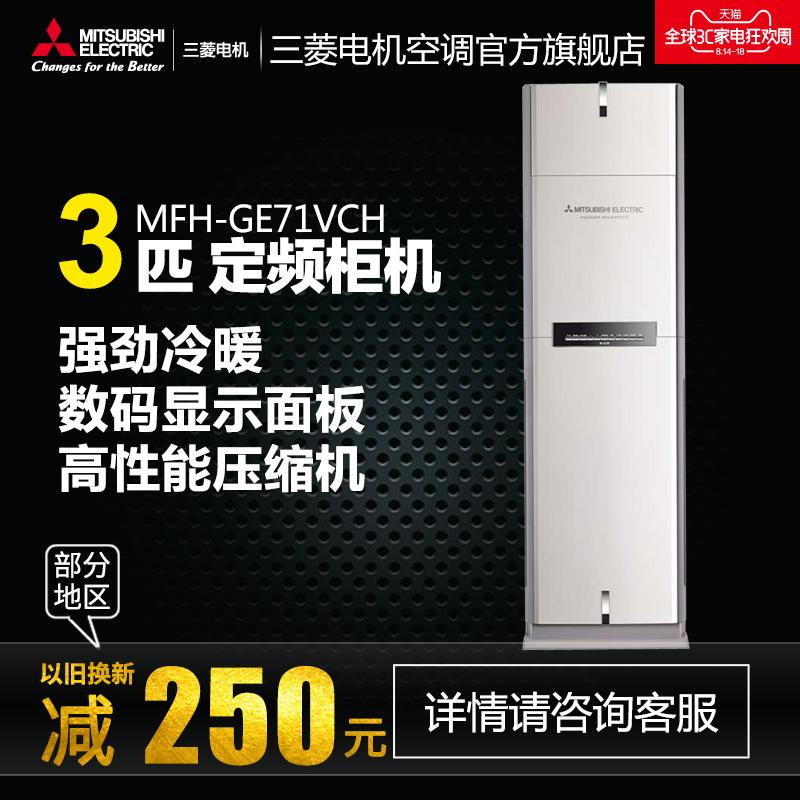 Mitsubishi-三菱 RF71W-LD 三菱电机MFH-GE71VCH 3P定频柜机