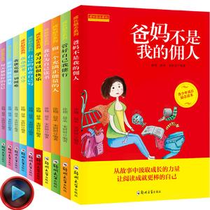 10册儿童成长励志书籍培养自控能力/帮孩子认识自我战胜困难/教育孩子进步畅销儿童图书9-12岁三四五六年级课外书爸妈不是我的佣人
