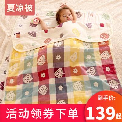 自然密码 儿童被子幼儿园被薄婴儿夏凉被 宝宝纯棉纱布空调被午睡