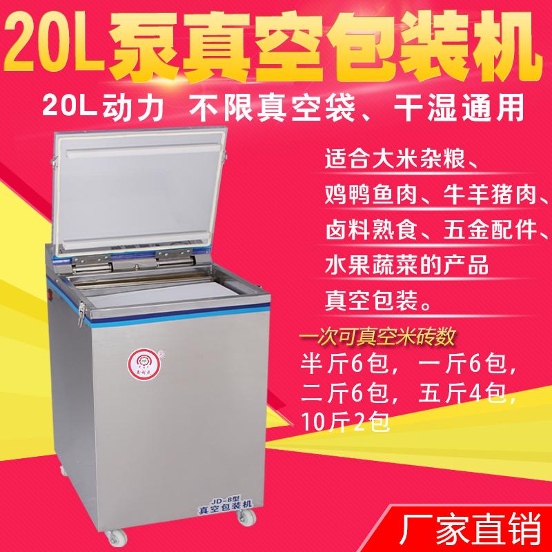 全自动熟食品蔬菜水果家用商用抽真空机包装机封口机干湿两用20L