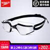 speedo泳镜男女士电镀膜防水防雾高清游泳眼镜大框专业游泳装备