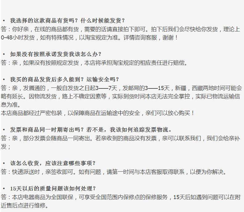 政延电器专营店_心连心品牌产品详情图