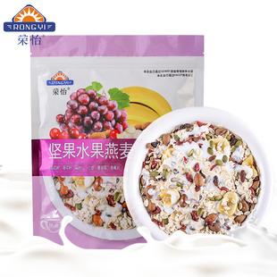 荣怡50%水果麦片混合坚果燕麦片即食免煮早餐冲饮谷物袋装500g