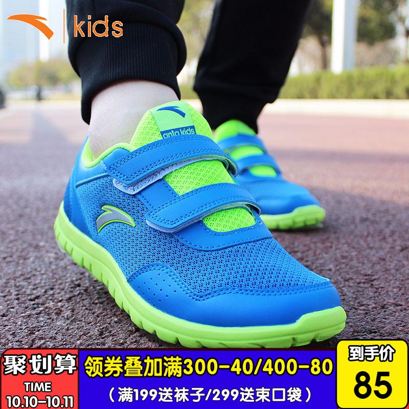 安踏童鞋儿童运动鞋2018秋季新款男童跑步鞋网面透气中大童休闲鞋
