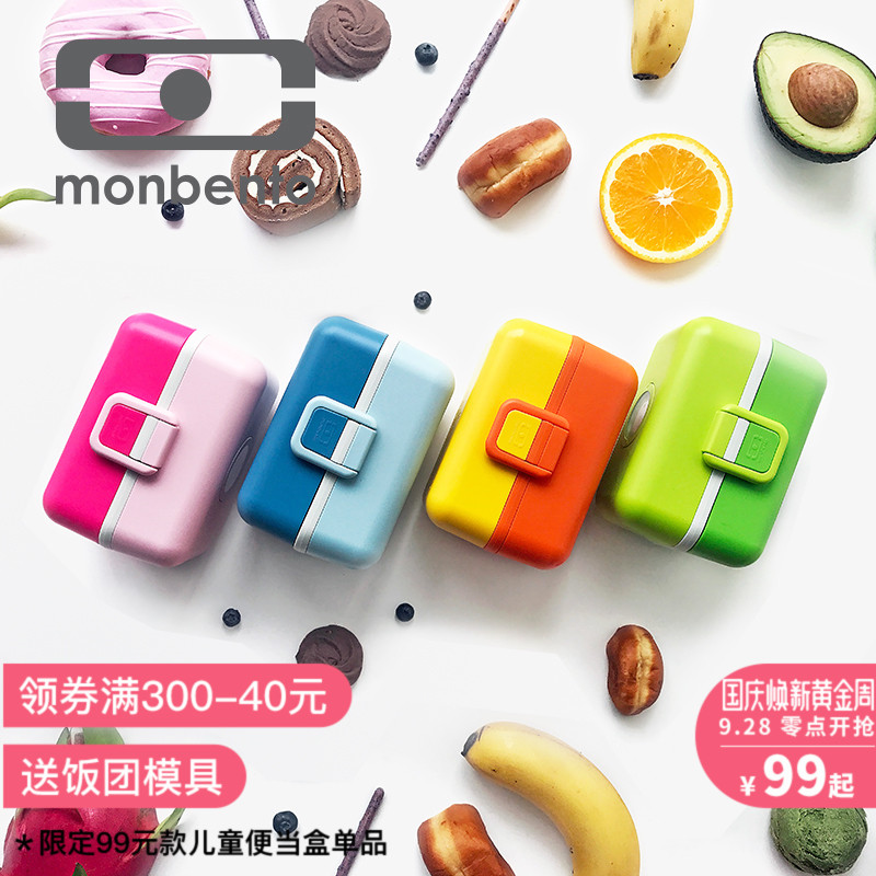 法国monbento 日式便当盒儿童分格饭盒可爱学生便当可微波炉加热