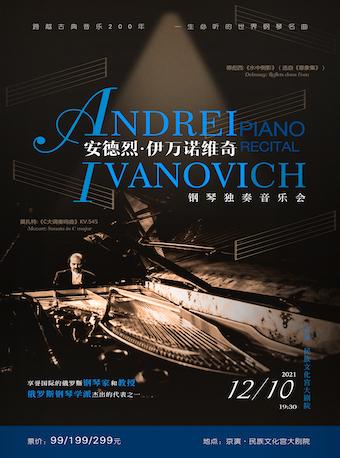 【北京】跨越古典音乐300年 一生必听的世界钢琴名曲-安德烈?伊万诺维奇钢琴独奏音乐会