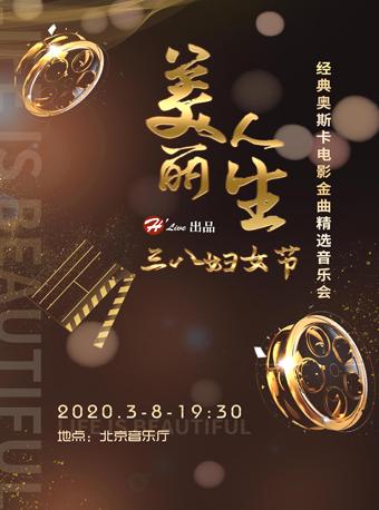 【北京】美丽人生—三八妇女节经典奥斯卡电影金曲精选音乐会