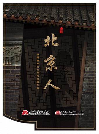 【北京】北京曲剧《北京人》