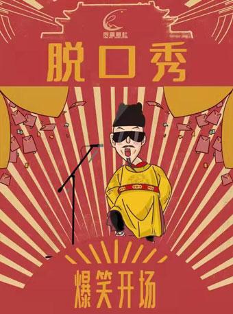 【北京】【辰星脱口秀】爆笑零距离脱口秀专场
