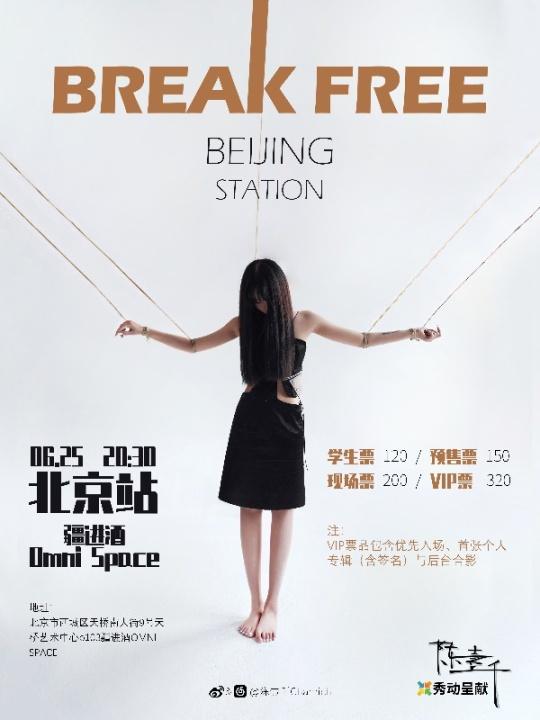 【北京】【秀动呈献】BREAK FREE·陈壹千2021巡演  北京站