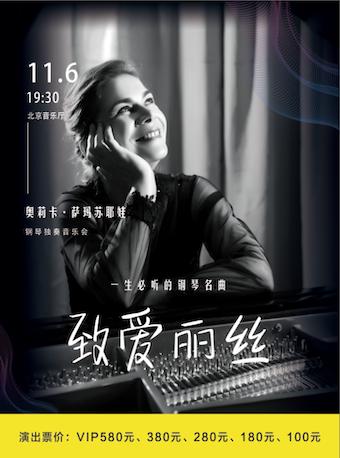 【北京】致爱丽丝-一生必听的钢琴名曲 奥莉卡?萨玛苏耶娃钢琴独奏音乐会