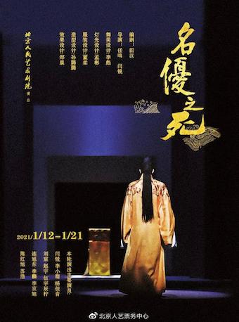 【北京】话剧:《名优之死》