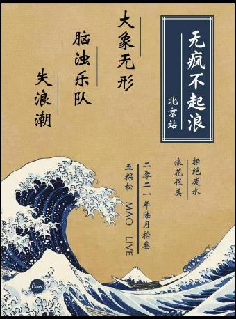 【北京】【无疯不起浪】脑浊乐队+大象无形+失浪潮