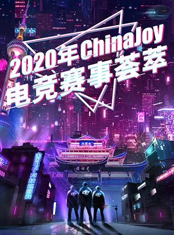2020ChinaJoy电竞赛事荟萃