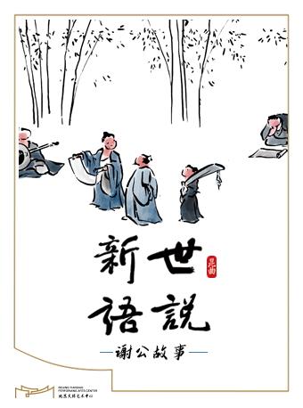 """【北京】2021春风上巳天?北京站 昆曲《世说新语》之""""谢公故事"""""""