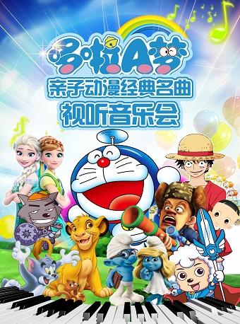 【北京】哆啦A梦-亲子动漫经典名曲视听音乐会