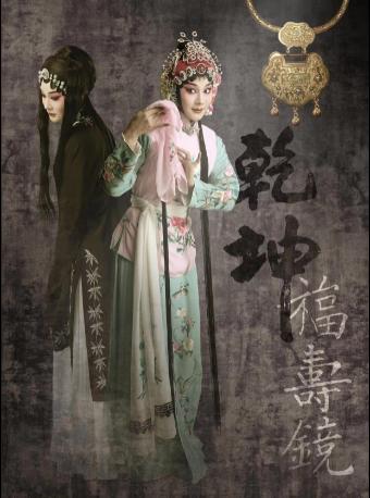 【北京】长安大戏院11月6日 京剧《乾坤福寿镜》