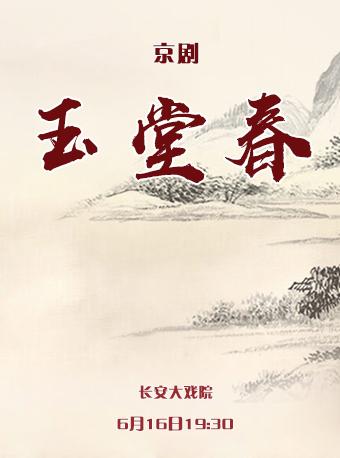 【北京】长安大戏院6月16日 京剧《玉堂春》