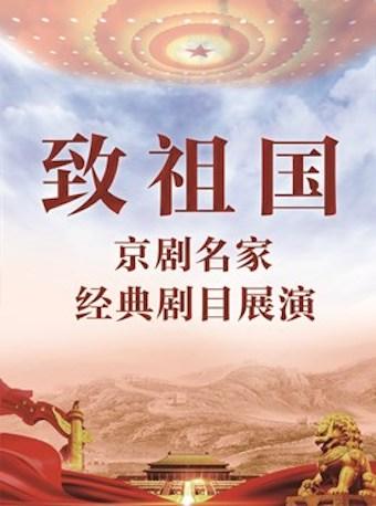 【北京】致祖国-京剧名家经典剧目展演# 京剧《龙凤呈祥》