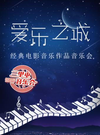 """【北京】""""爱乐之城""""——经典电影音乐作品音乐会"""