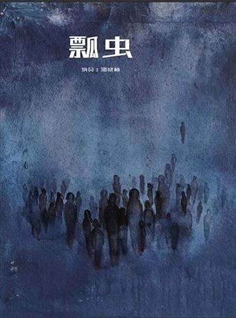 【北京】北京·南锣鼓巷戏剧节 回顾展演单元《瓢虫》