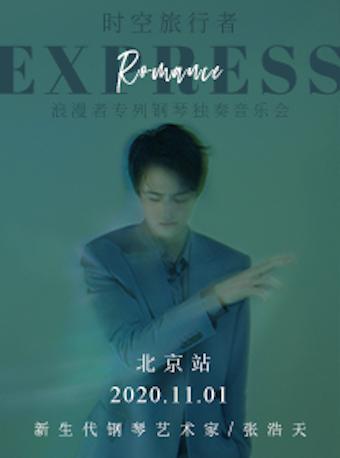 【北京】时空旅行者浪漫者专列—张浩天钢琴独奏音乐会(EXPRESS ROMANCE)