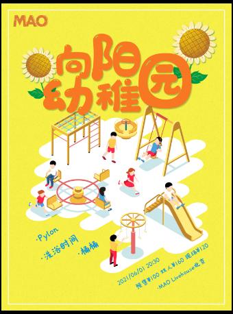 【北京】「向阳幼稚园」给大人们的儿童节派对