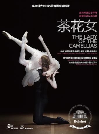 【北京】第五届中国国际芭蕾演出季 高清舞台影像放映 莫斯科大剧院《茶花女》