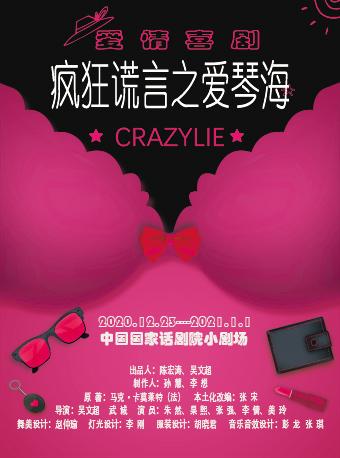 【北京】新年贺岁爱情喜剧 《疯狂谎言之爱琴海》