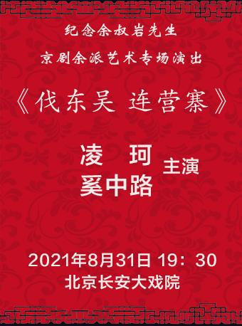 """【北京】长安大戏院8月31日 纪念余叔岩先生·京剧""""余派""""艺术专场演出——《伐东吴?连营寨》"""