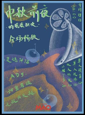 【北京】【中秋节前夜的摇滚狂欢畅饮夜】