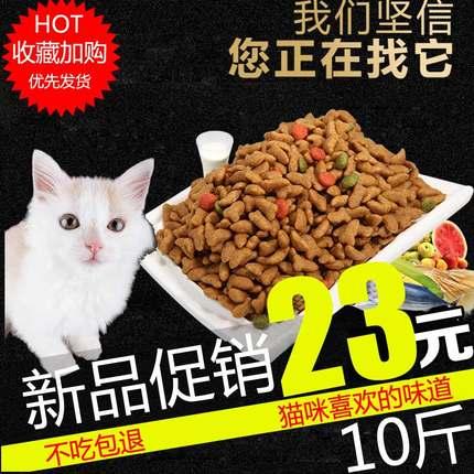 [爱米尔宠物用品专营店猫主粮]猫粮5kg10斤鱼肉深海鱼猫食主粮成月销量2712件仅售23元