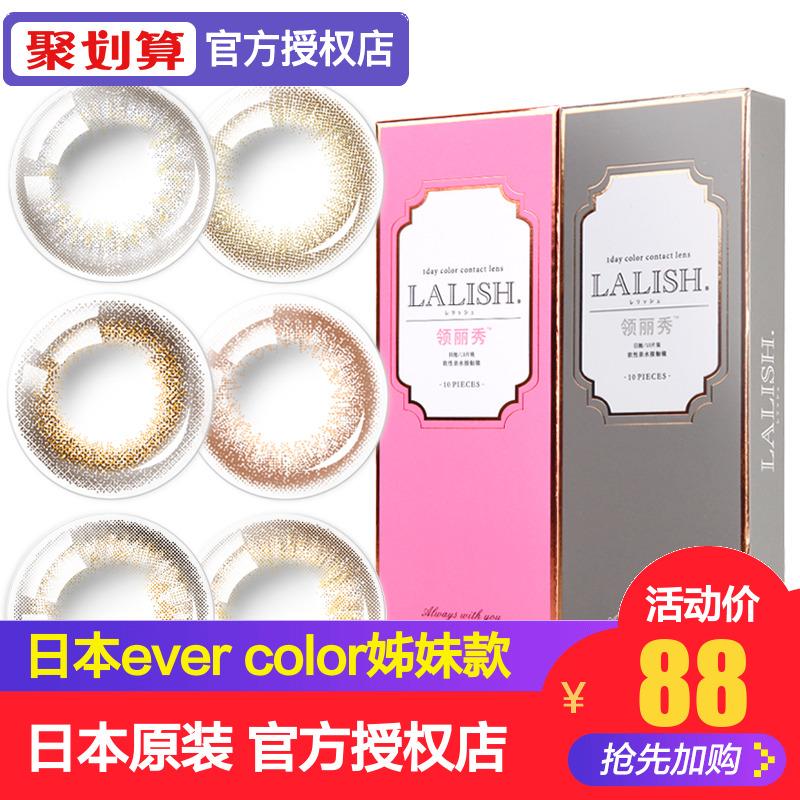 日本LALISH领丽秀日本美瞳混血日抛大直径隐形眼镜10片装女自然SK