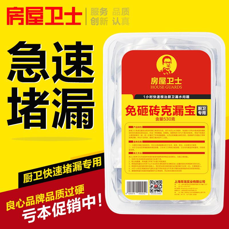房屋卫士卫生间地面防水涂料套装防水剂厨卫防水胶补漏材料堵漏王