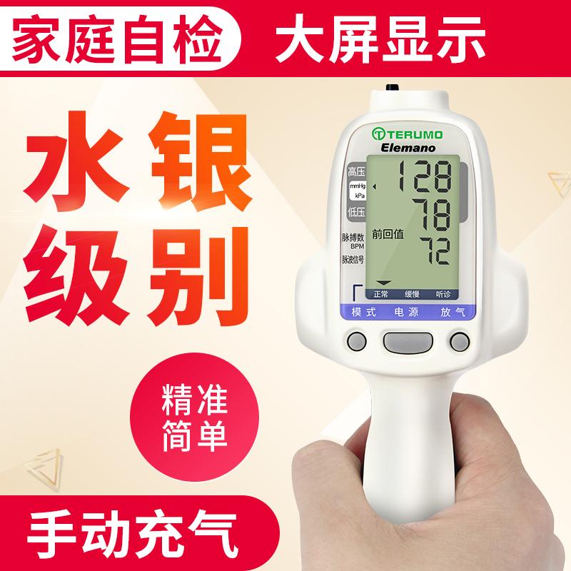 泰尔茂电子血压测量计家用上臂式智能血压仪器媲美水银全自动XY