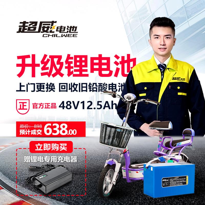 【上门更换】超威锂电池48V12.5AhLT款 简易两轮电动车铅酸升锂电
